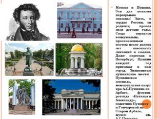 Москва и Пушкин. Эти два понятия неразрывно связаны! Здесь, в сердце России,