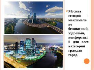 Москва сегодня – максимально безопасный, здоровый, комфортный для всех катег