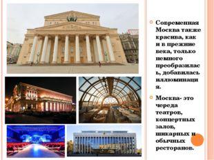 Современная Москва также красива, как и в прежние века, только немного преоб