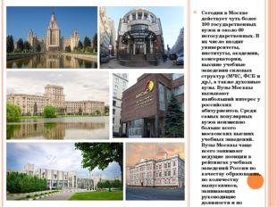 Сегодня в Москве действует чуть более 100 государственных вузов и около 60 не