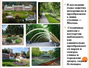 В последние годы заметно похорошела и преобразилась наша столица — Москва. С