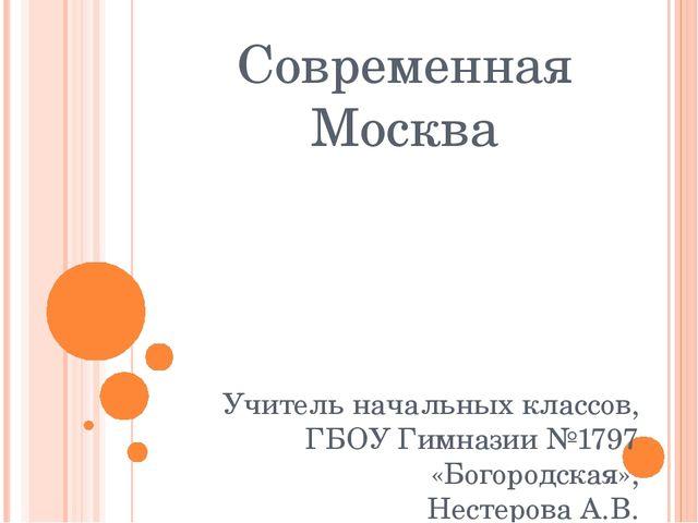 Современная Москва Учитель начальных классов, ГБОУ Гимназии №1797 «Богородска...