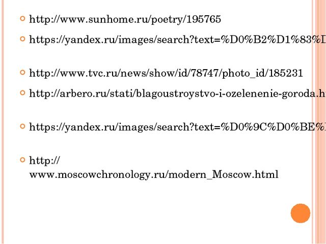 http://www.sunhome.ru/poetry/195765 https://yandex.ru/images/search?text=%D0%...