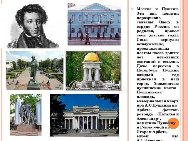 Москва и Пушкин. Эти два понятия неразрывно связаны! Здесь, в сердце России,...
