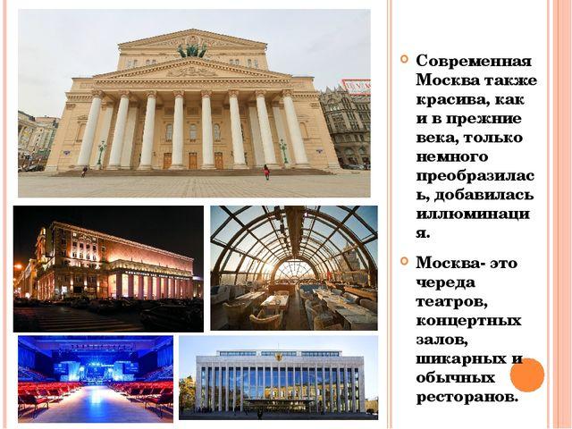 Современная Москва также красива, как и в прежние века, только немного преоб...