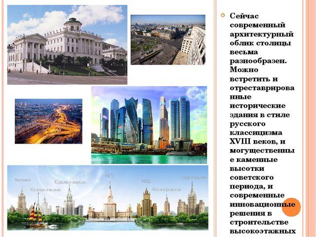 Сейчас современный архитектурный облик столицы весьма разнообразен. Можно вст...