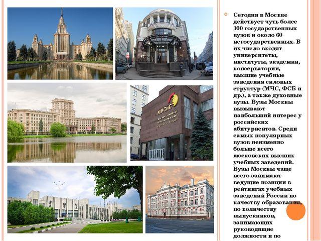 Сегодня в Москве действует чуть более 100 государственных вузов и около 60 не...