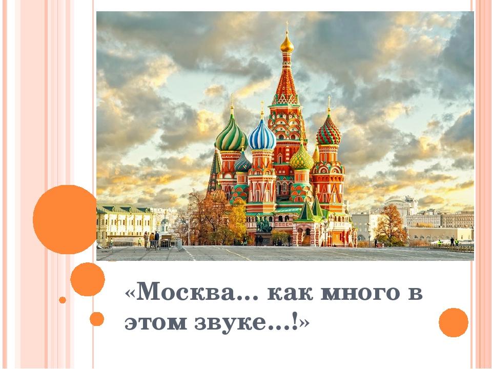 «Москва… как много в этом звуке…!»