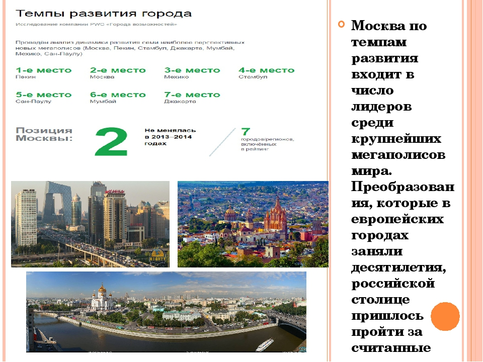 Москва по темпам развития входит в число лидеров среди крупнейших мегаполисов...