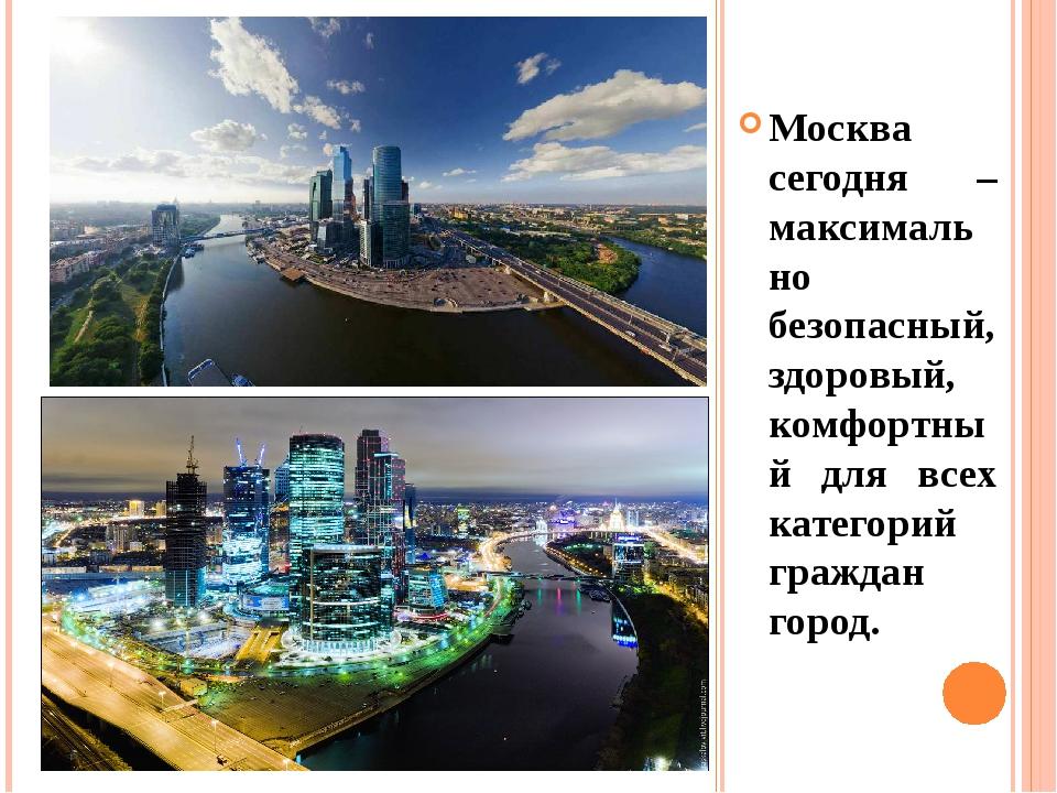Москва сегодня – максимально безопасный, здоровый, комфортный для всех катег...
