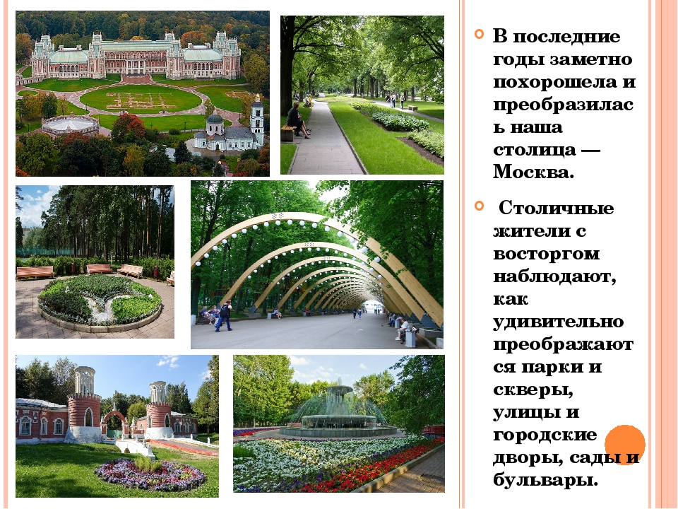 В последние годы заметно похорошела и преобразилась наша столица — Москва. С...