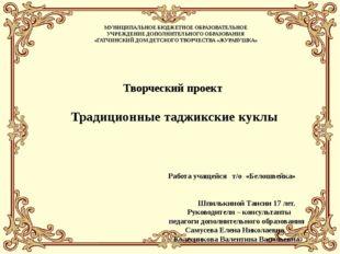 Творческий проект Традиционные таджикские куклы Работа учащейся т/о «Белошвей