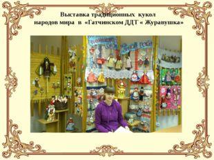 Выставка традиционных кукол народов мира в «Гатчинском ДДТ « Журавушка»