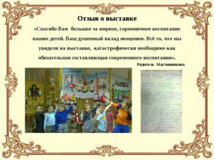 Отзыв о выставке «Спасибо Вам большое за мирное, гармоничное воспитание наших