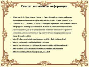 Список источников информации Шангина И.И., Многоликая Россия. – Санкт-Петербу