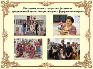 Посещение первого открытого фестиваля традиционной куклы северо-западного фед