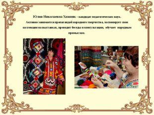 Юлия Николаевна Хижняк - кандидат педагогических наук. Активно занимается про