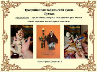 Кукла Лухтак - кукла-оберег, которая и по нынешний день живет в семьях таджик