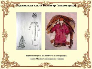 Таджикская кукла Базингар (танцовщица) Таджикская кукла БАЗИНГАР и ее конст