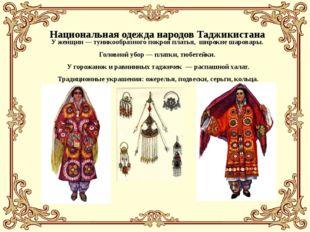 Национальная одежда народов Таджикистана У женщин — туникообразного покроя пл