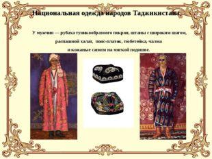 Национальная одежда народов Таджикистана У мужчин — рубаха туникообразного по