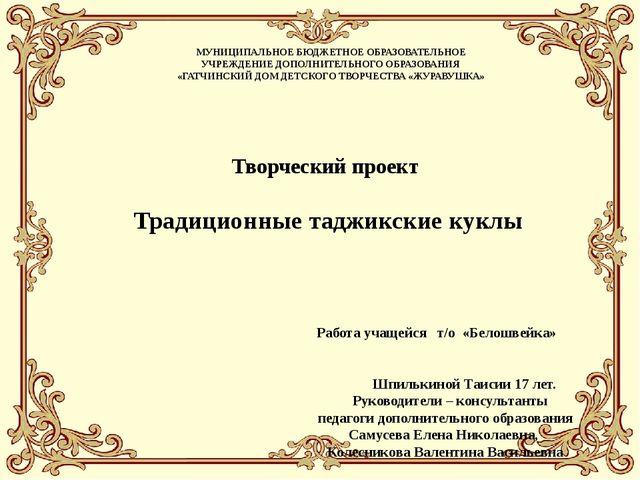 Творческий проект Традиционные таджикские куклы Работа учащейся т/о «Белошвей...