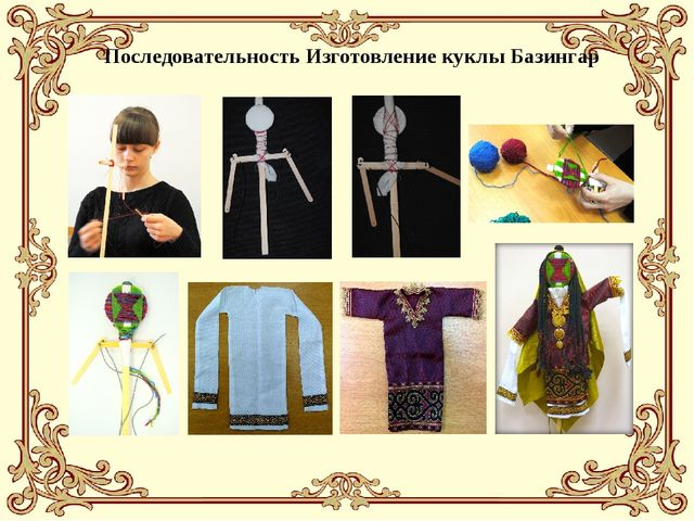 Последовательность Изготовление куклы Базингар