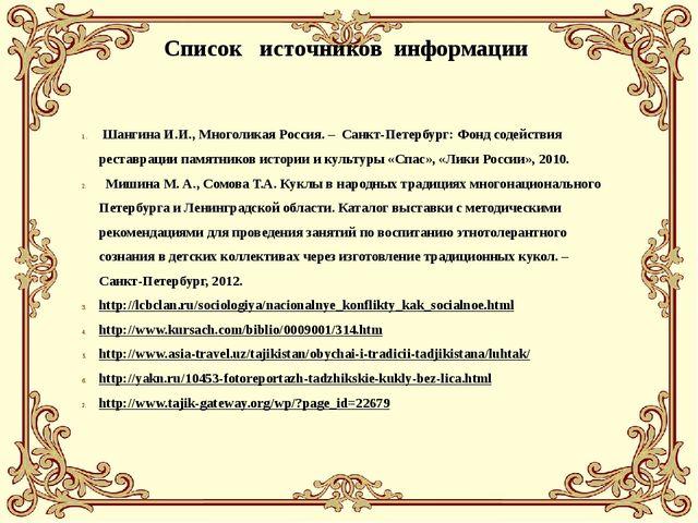 Список источников информации Шангина И.И., Многоликая Россия. – Санкт-Петербу...