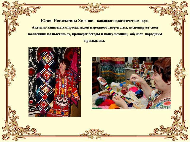 Юлия Николаевна Хижняк - кандидат педагогических наук. Активно занимается про...