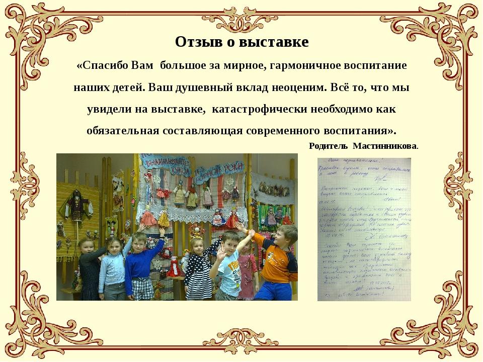 Отзыв о выставке «Спасибо Вам большое за мирное, гармоничное воспитание наших...