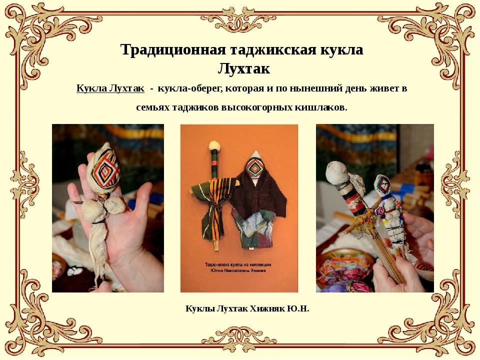 Кукла Лухтак - кукла-оберег, которая и по нынешний день живет в семьях таджик...
