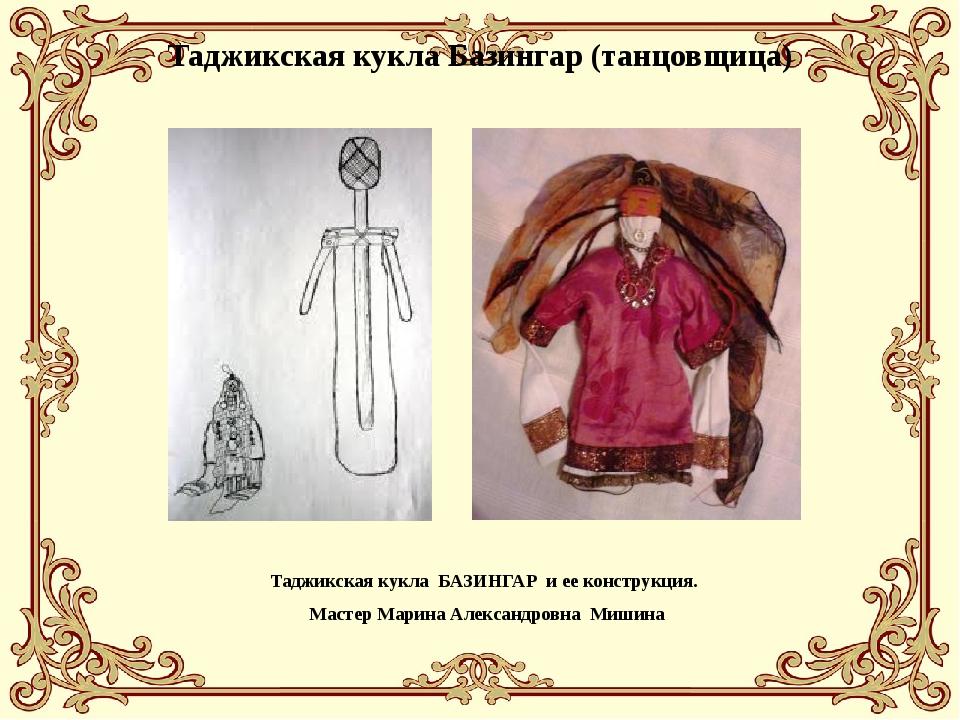 Таджикская кукла Базингар (танцовщица) Таджикская кукла БАЗИНГАР и ее конст...