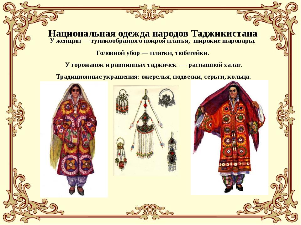 Национальная одежда народов Таджикистана У женщин — туникообразного покроя пл...