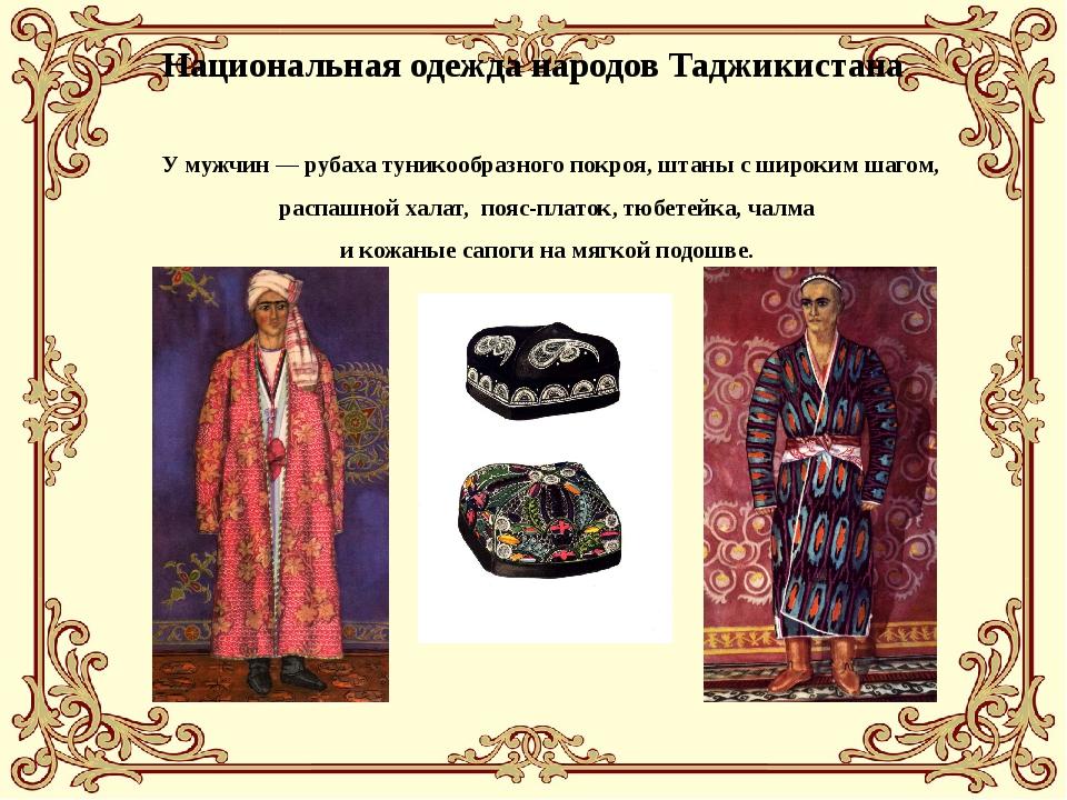 Национальная одежда народов Таджикистана У мужчин — рубаха туникообразного по...
