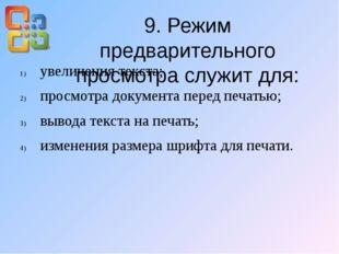 9. Режим предварительного просмотра служит для: увеличения текста; просмотра