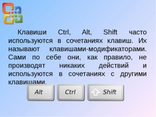 Клавиши Ctrl, Alt, Shift часто используются в сочетаниях клавиш. Их называют