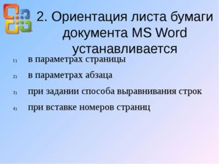 2. Ориентация листа бумаги документа MS Word устанавливается в параметрах стр