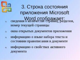 3. Строка состояния приложения Microsoft Word отображает: сведения о количест