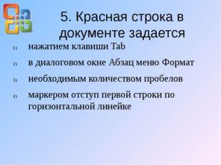 5. Красная строка в документе задается нажатием клавиши Tab в диалоговом окне