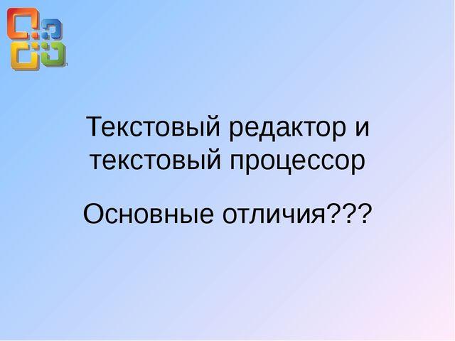 Текстовый редактор и текстовый процессор Основные отличия???