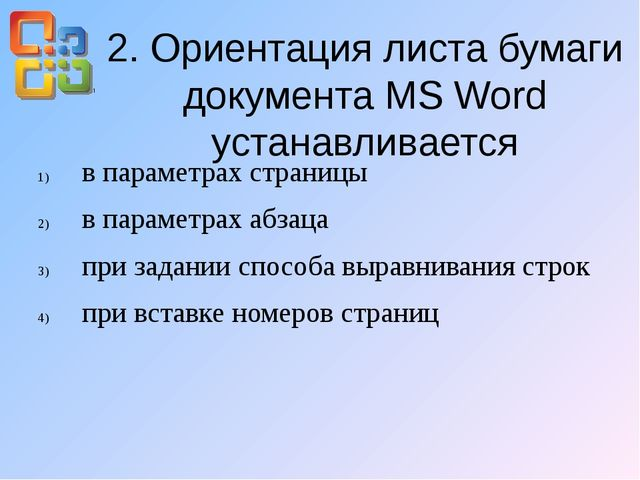 2. Ориентация листа бумаги документа MS Word устанавливается в параметрах стр...