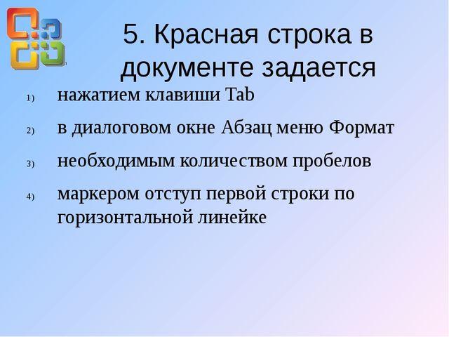 5. Красная строка в документе задается нажатием клавиши Tab в диалоговом окне...