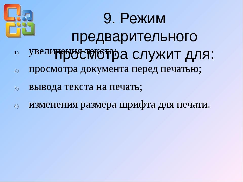 9. Режим предварительного просмотра служит для: увеличения текста; просмотра...