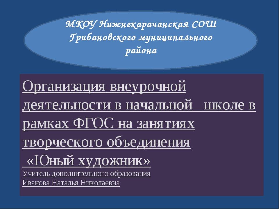 Организация внеурочной деятельности в начальной школе в рамках ФГОС на заняти...