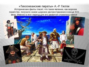 «Тихоокеанские пираты» А.-Р. Гилли Исторические факты гласят, что такое явлен