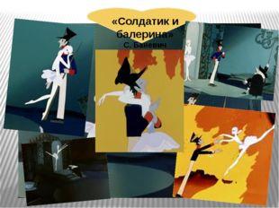 «Солдатик и балерина» С. Баневич