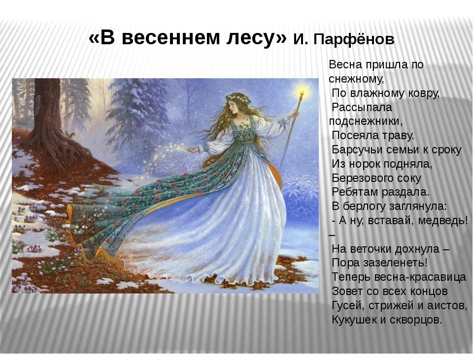 «В весеннем лесу» И. Парфёнов Весна пришла по снежному, По влажному ковру, Ра...