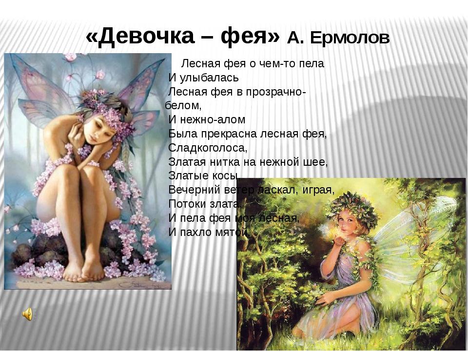 «Девочка – фея» А. Ермолов Лесная фея о чем-то пела И улыбалась Лесная фея в...