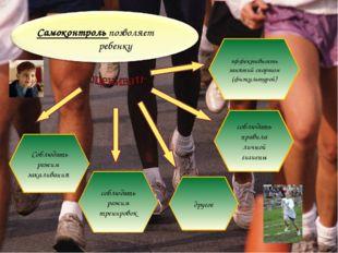 Соблюдать режим закаливания соблюдать режим тренировок соблюдать правила личн