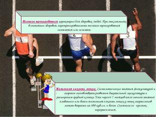 Желание тренироваться характерно для здоровых людей. При отклонениях в состоя